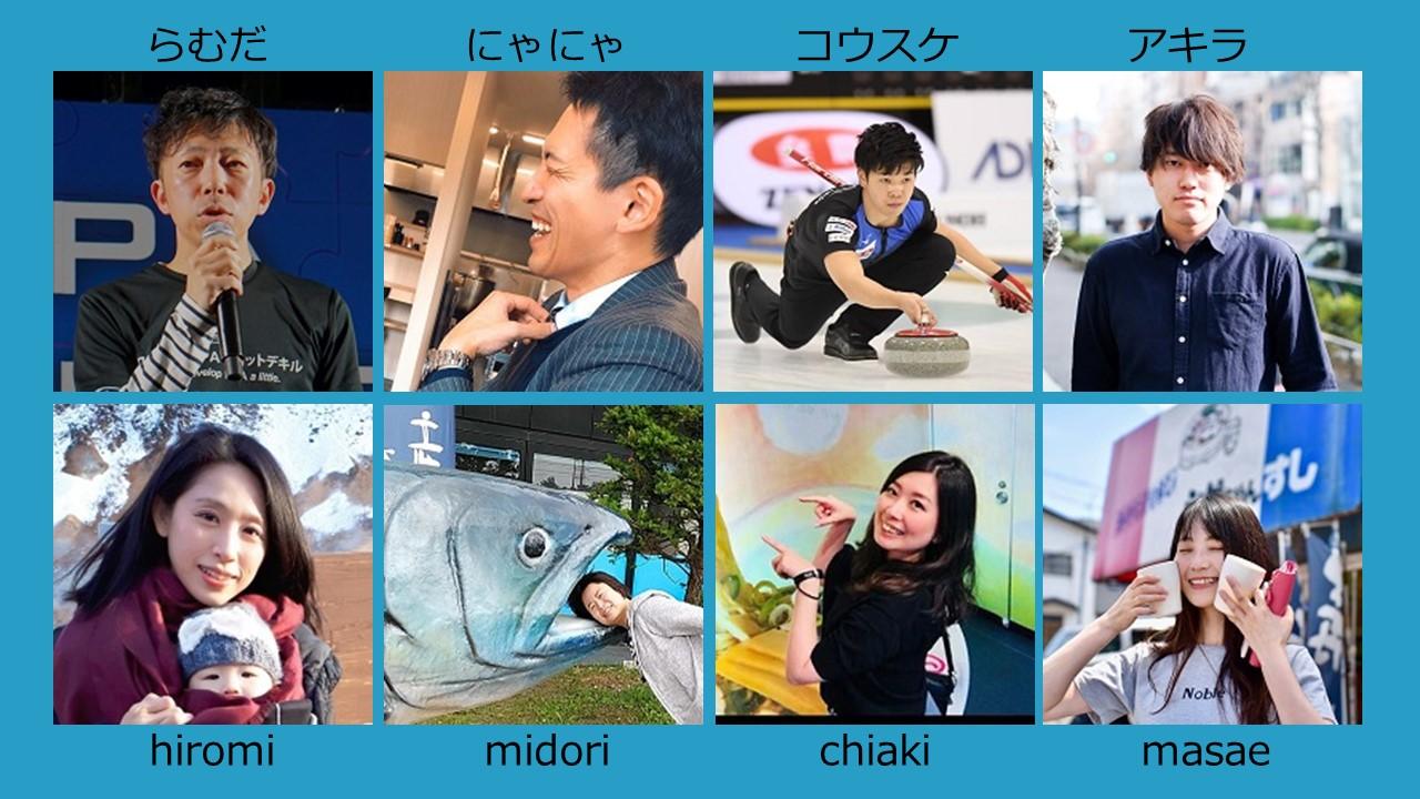 北海道メンバー
