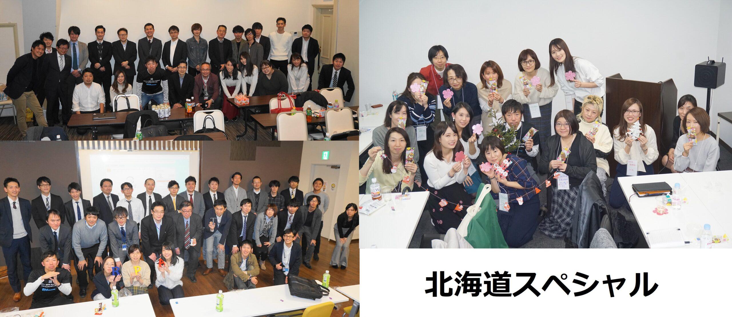 RPACommunity北海道