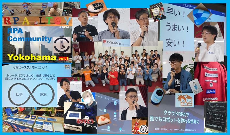 RPALT横浜 vol.1フォトレコ